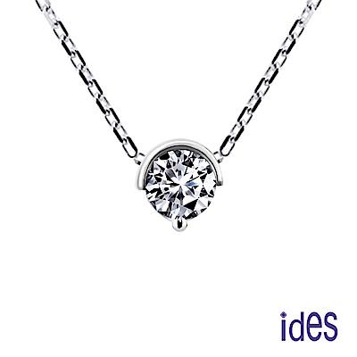(無卡分期12期) ides愛蒂思 我的第一顆美鑽系列30分D/VVS1鑽石項鍊/圓弧