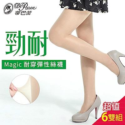 蒂巴蕾 耐Magic 耐穿彈性絲襪-6入組