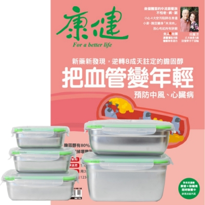 康健雜誌(1年12期)贈 頂尖廚師TOP CHEF304不鏽鋼方形食物保鮮盒(全5件組)