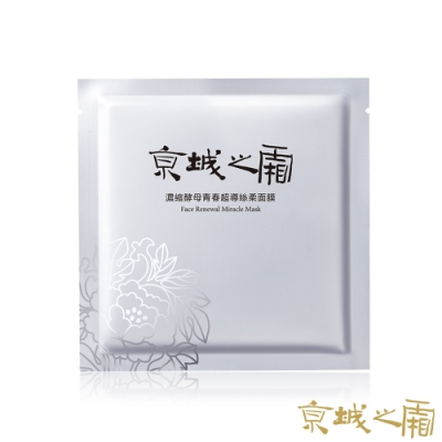 京城之霜牛爾 任2件35折起 濃縮酵母青春超導絲柔面膜5入