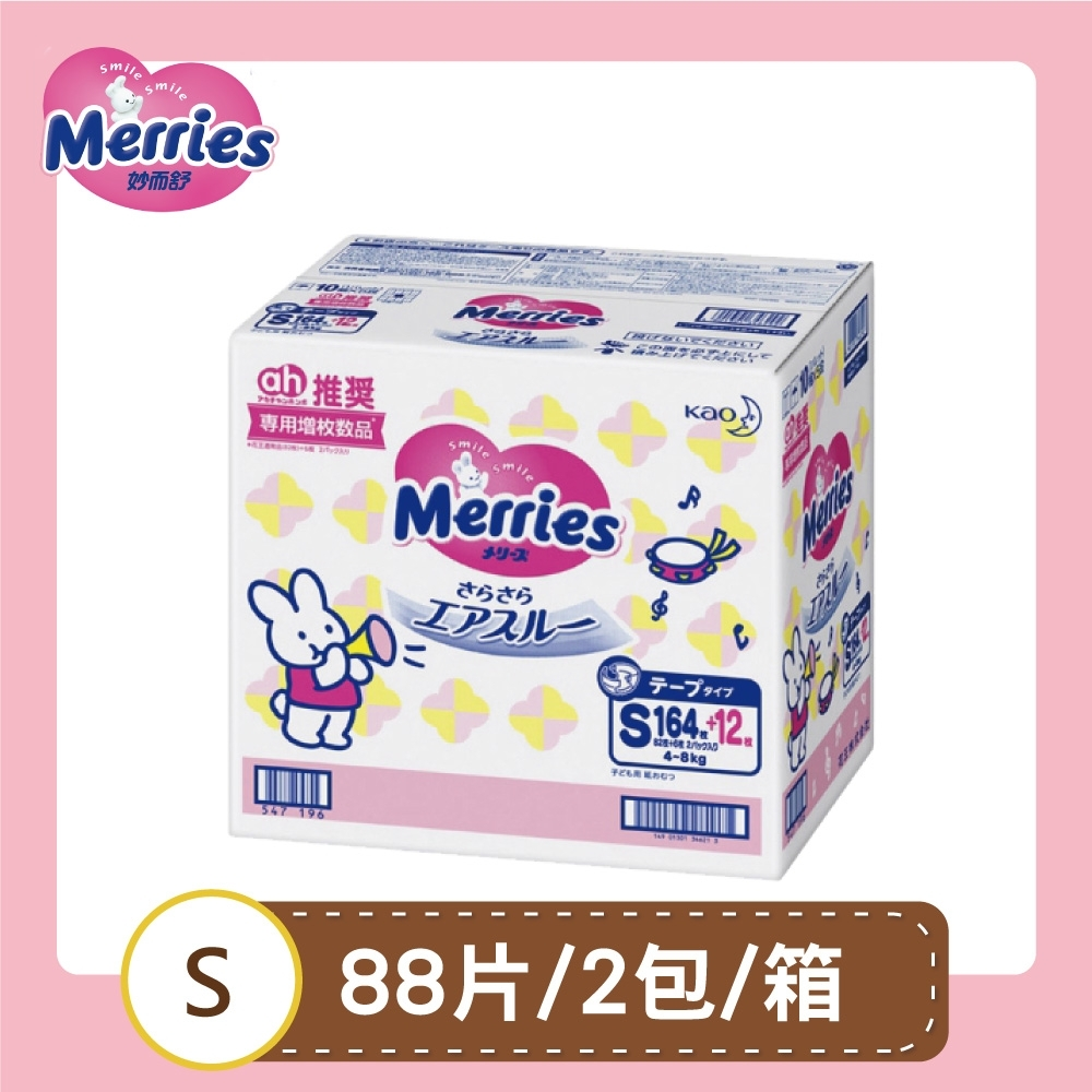 日本境內版 Merries 金緻柔點(黏貼)紙尿布(S176片/M136片/L116片)