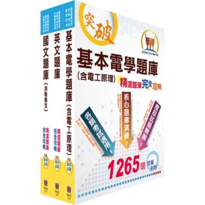 臺灣菸酒從業評價職位人員(冷凍電氣)精選題庫套書(不含冷凍空調原理)(贈題庫網帳號、雲端課程)