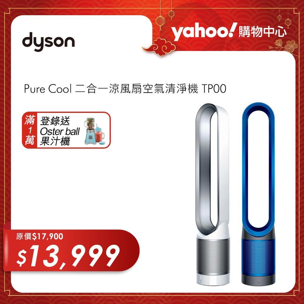 Dyson戴森 Pure Cool 二合一涼風扇空氣清淨機 TP00 product image 1