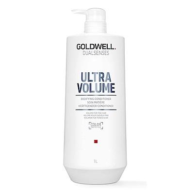 GOLDWELL 量感洗髮精1000ml-快速到貨