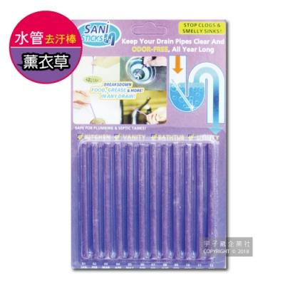Sani Sticks 水管疏通清潔去汙棒-薰衣草香味 12支/組