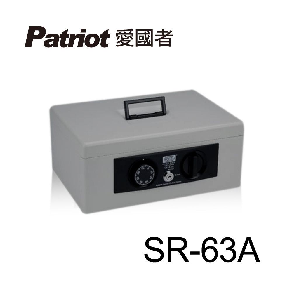 (10月送5%超贈點)愛國者警報式現金保險箱 SR-63A (深灰色)