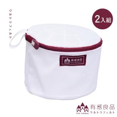 【有感良品】內衣專用洗衣袋-11×17CM 極細款(兩入組)