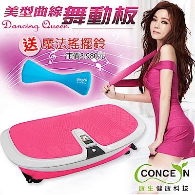 Concern康生 Dancing Queen 美型曲線舞動板/動動機/甩脂機/抖抖機