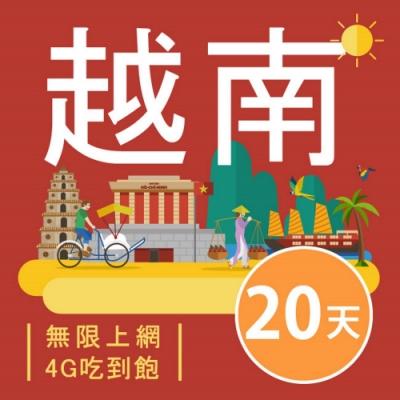 【Smart Go】越南 網卡 20日 4G 不降速 上網 吃到飽 上網 SIM卡