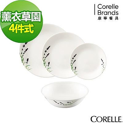 CORELLE康寧 薰衣草園4件式餐盤組(402)