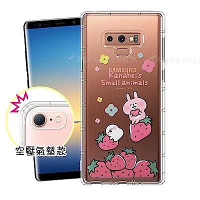 卡娜赫拉 官方授權 Samsung Galaxy Note9 透明彩繪空壓手機殼(草莓)