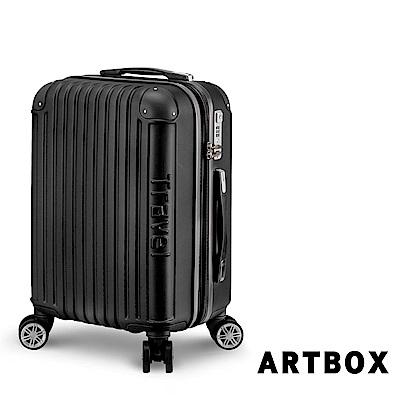 【ARTBOX】旅行意義 20吋抗壓U槽鑽石紋霧面行李箱 (黑色)