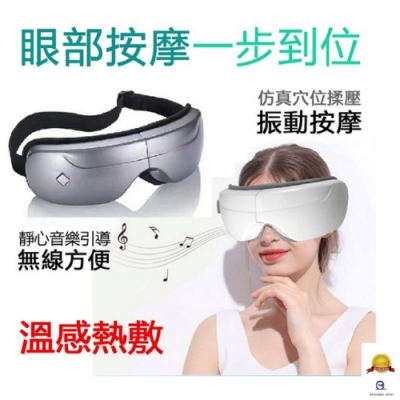 【Smart bearing智慧魔力】熱敷舒壓音樂眼罩(眼部按摩機按摩器送BSMI充電器)