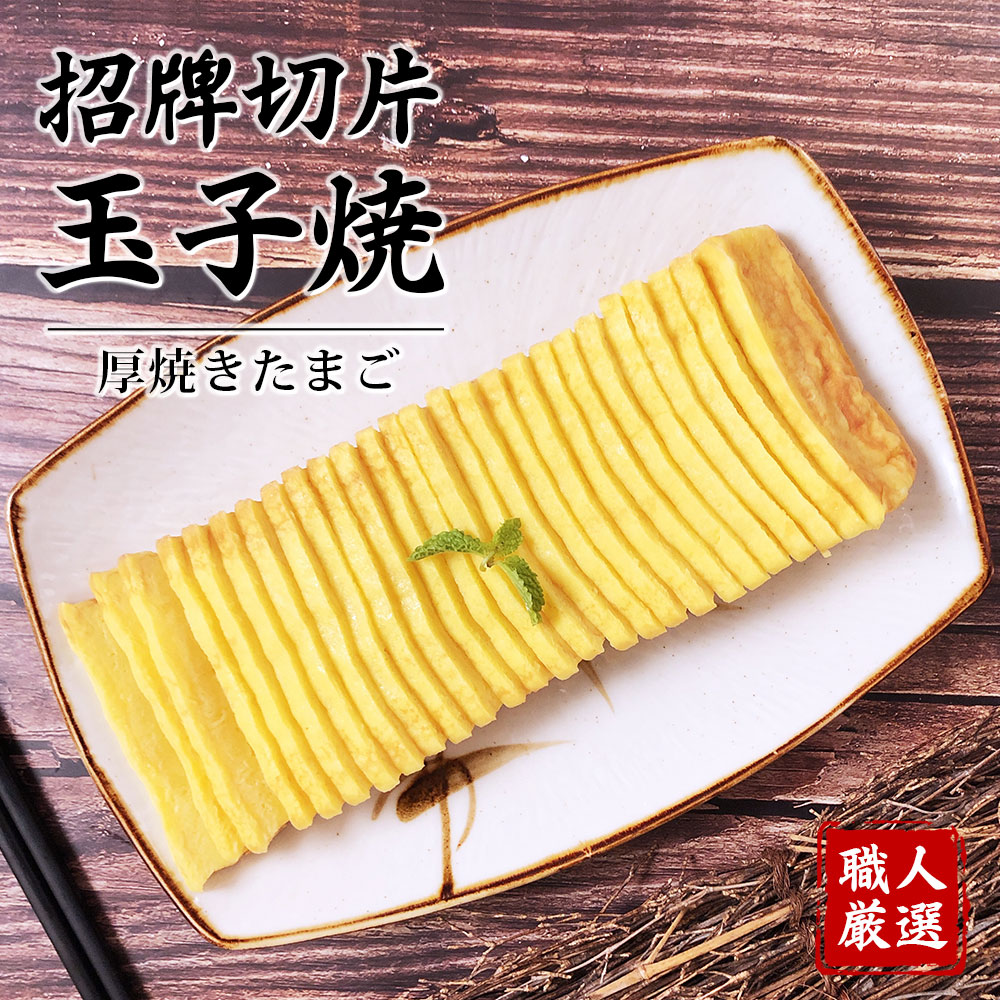 【食吧嚴選】爭鮮招牌切片玉子燒 *5條組(500g/條)