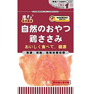 雞老大 軟嫩雞胸肉嚼片 120G【CBP-25】
