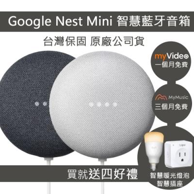 Google Nest Mini 2代 中文版 智慧音箱★加贈 智慧暖光燈泡、智慧插座★ 智慧家庭 藍芽音箱 智能音箱