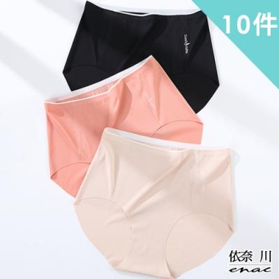 enac 依奈川 3A級桑蠶絲裸感透氣抑菌內褲(超值10件組-隨機)