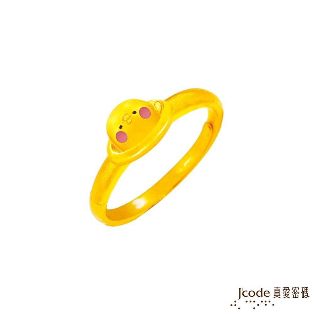 J'code真愛密碼金飾 卡娜赫拉的小動物-哈囉P助黃金戒指