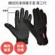 可觸控防滑保暖手套-新款 防風 防水 防潑水 止滑 螢幕觸控手套-急速配 product thumbnail 1