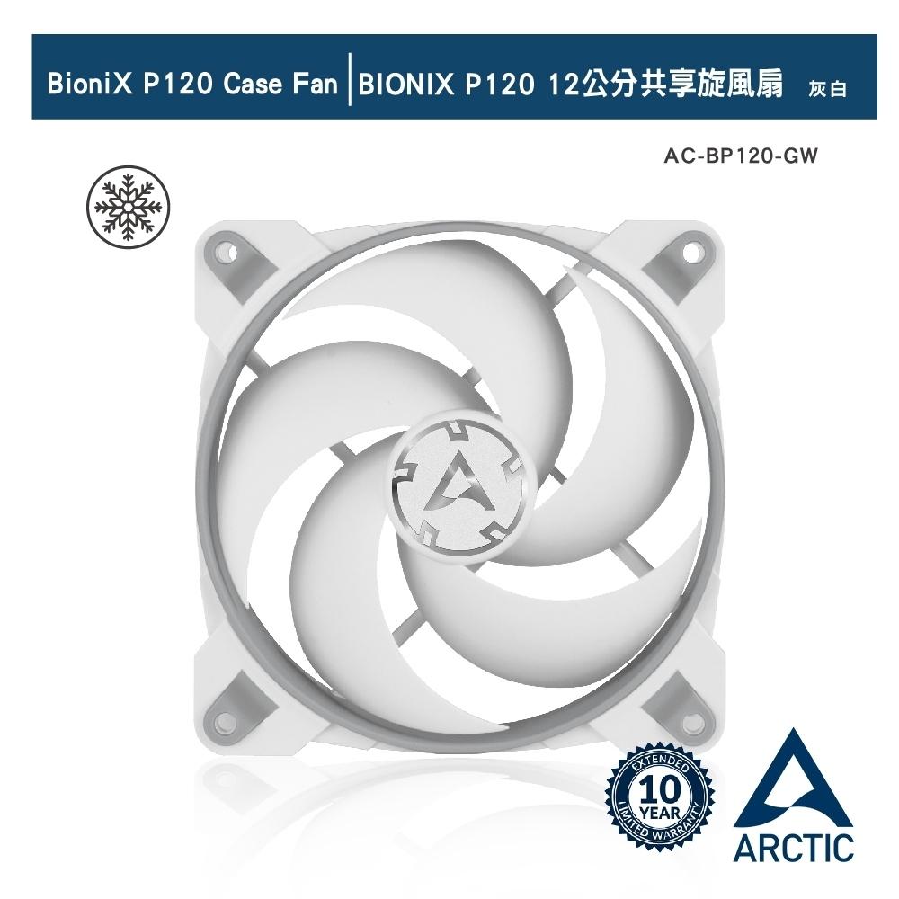 【ARCTIC】BioniX P120 12公分電競靜壓優化風扇 灰白