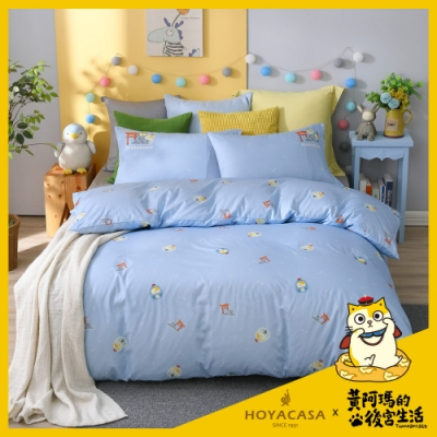 HOYACASA黃阿瑪聯名系列-加大四件式200織精梳純棉被套床包組