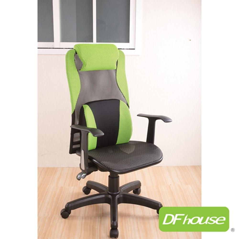 DFhouse瓦爾特全網多功能電腦椅-2色 辦公椅   60*46*109-121