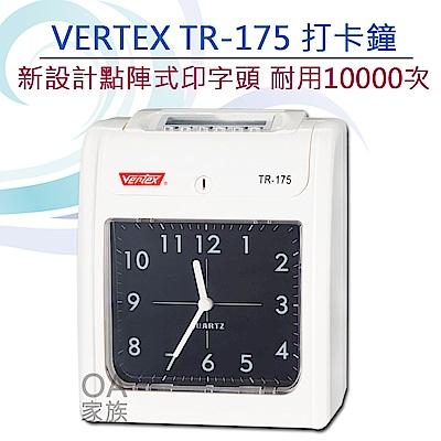 世尚VERTEX TR-175雙色電子打卡鐘