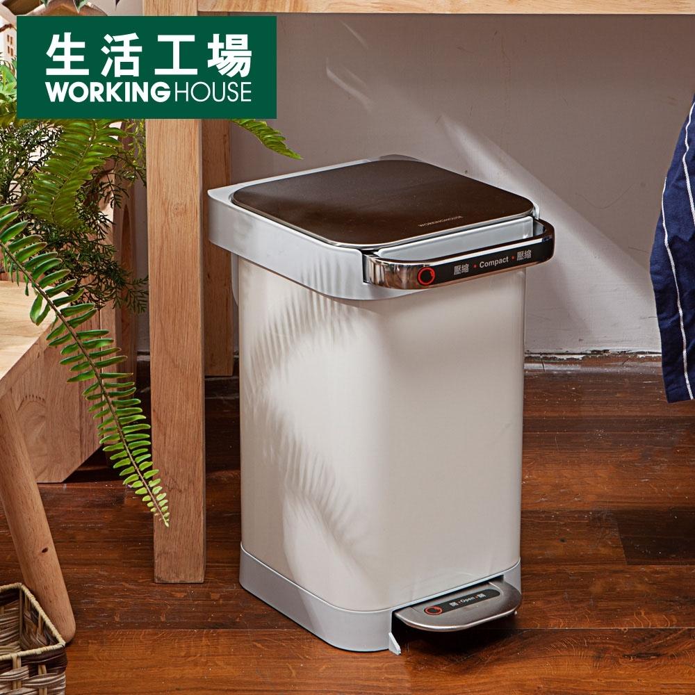 【百貨週年慶暖身 全館5折起-生活工場】新時代-環保壓縮式垃圾桶15L