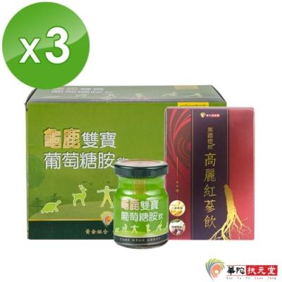 華陀扶元堂 龜鹿雙寶葡萄糖胺飲3盒(6瓶/盒)+黑鑽櫻桃高麗紅蔘飲10包
