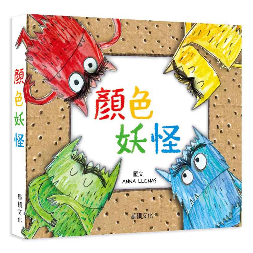 華碩文化立體童書-顏色妖怪