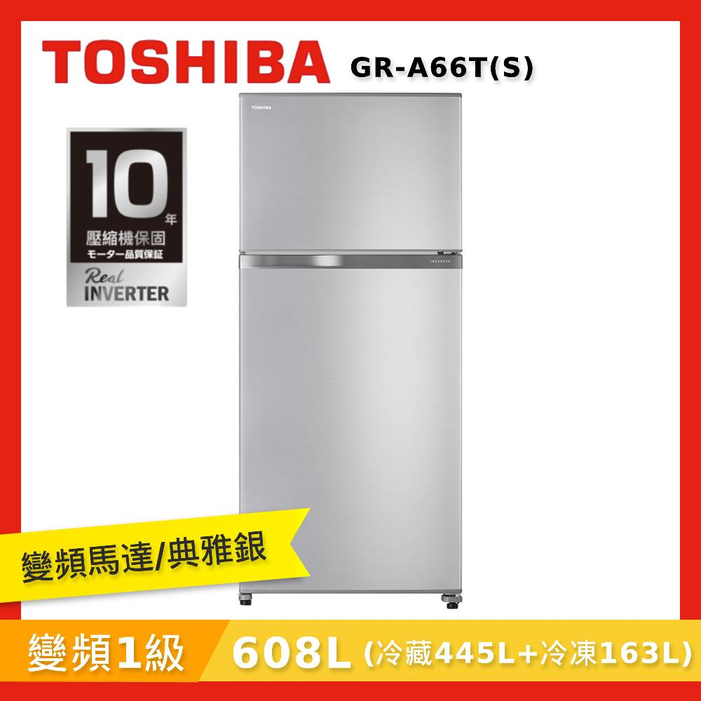 TOSHIBA東芝 608公升 抗菌鮮凍 變頻冰箱GR-A66T(S) 【送基本安裝】