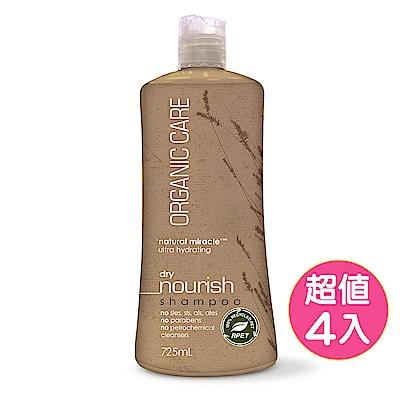 (即期品)澳洲Natures Organics 植粹潤澤滋養洗髮精725mlx4入