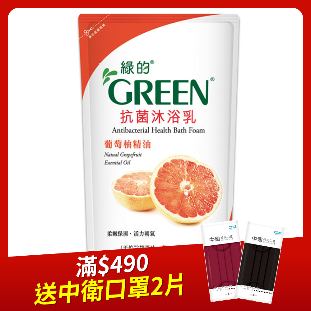 綠的GREEN 抗菌沐浴乳補充包-葡萄柚精油700ml