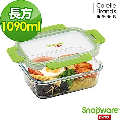 Snapware 康寧密扣長方形可拆扣玻璃保鮮盒-1090ml