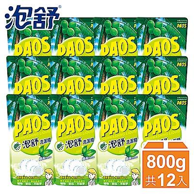 (瘋殺$48.75/包)泡舒 洗潔精補充包800gx12包,(檸檬清新/綠茶除腥)兩款可選