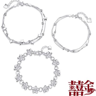 囍金 清新簡約 足純銀手鍊(15款任選)