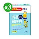 【即期良品】小兒利撒爾 成長鈣鎂 x三盒組(兒童鈣粉-效期2020/05)