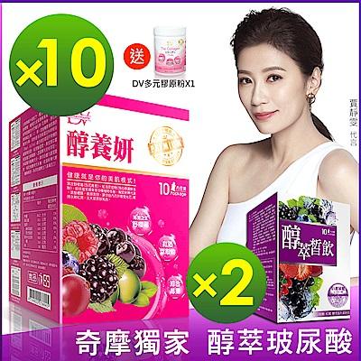 醇養妍(野櫻莓+維生素E)x10盒+醇萃皙飲(玻尿酸)x2盒