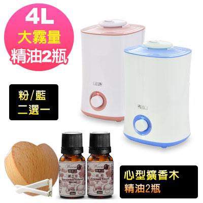(2選1)Warm香氛負離子超音波水氧機(W-400)+心型擴香木+精油2瓶