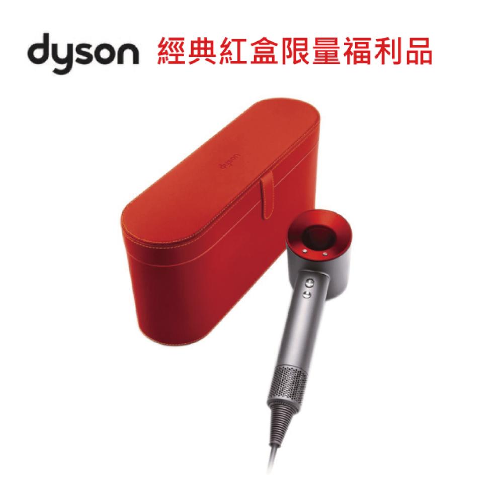 (限量福利品) Dyson Supersonic™ 吹風機 紅色 (附經典紅色收納盒)
