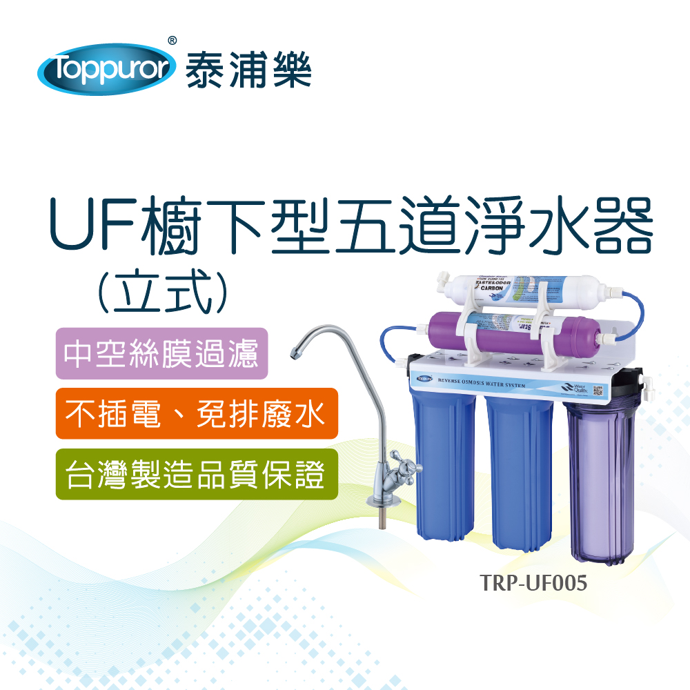 【Toppuror 泰浦樂】常規UF五道淨水器_立式(TPR-UF005)