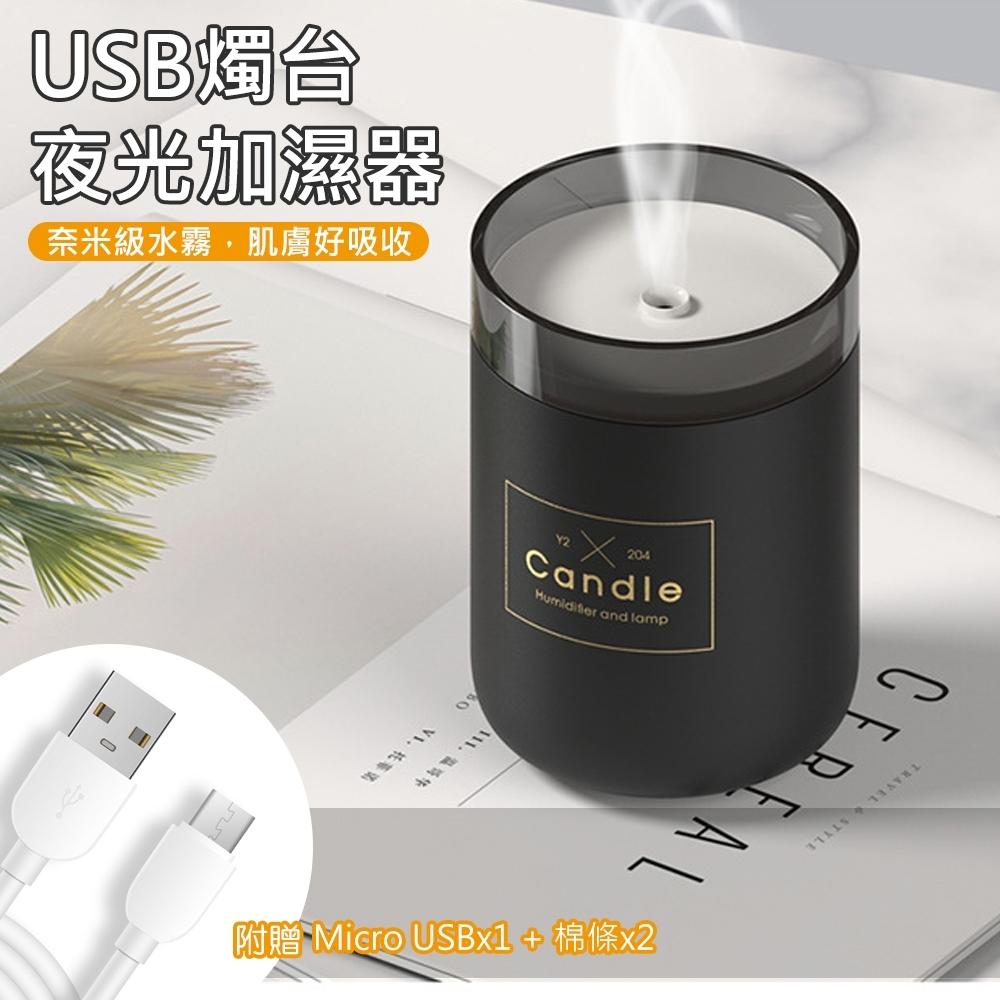 WIDE VIEW USB燭台夜光加濕器(204)