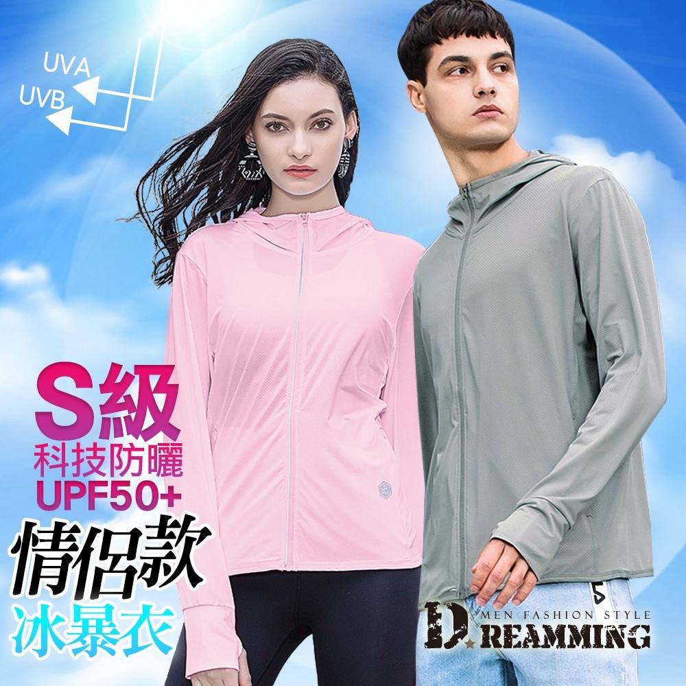 Dreamming  情侶款UPF50+防曬冰暴衣 輕薄 涼感-共二款