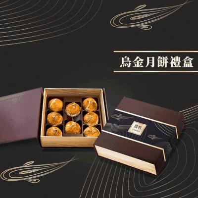 晨牧手作烘焙坊 烏金月餅8入禮盒1盒(烏魚子月餅)