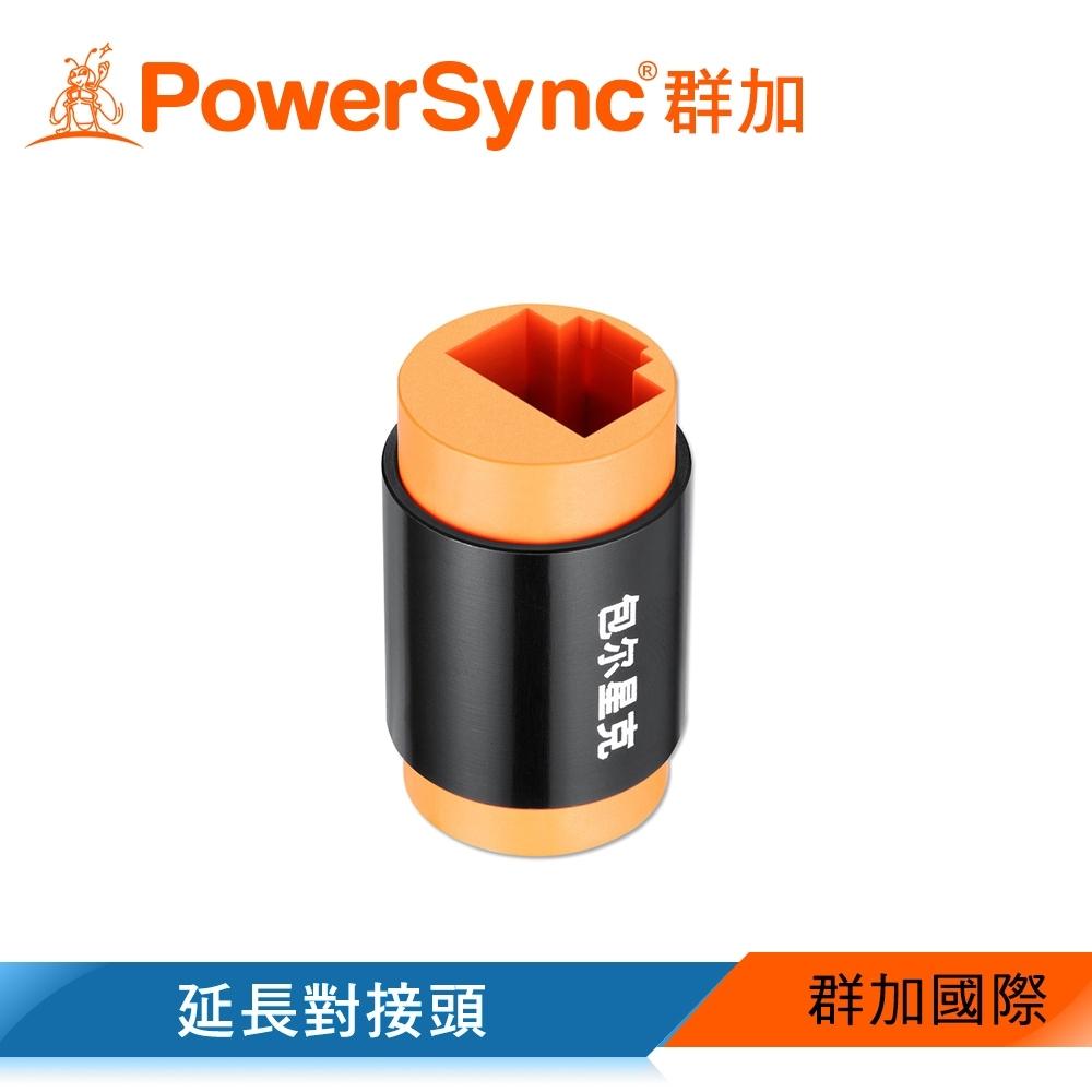 群加 PowerSync CAT.6 網路線延長對接頭(ACPCA6SDAA)