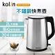 歌林 Kolin-2.0L 304不鏽鋼快煮壺(KPK-UD2007S) product thumbnail 1