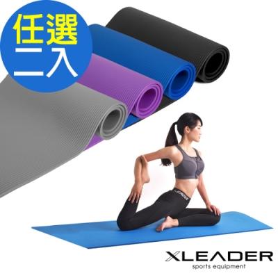 Leader X 環保NBR高密度加厚防滑瑜珈墊10mm 2入組