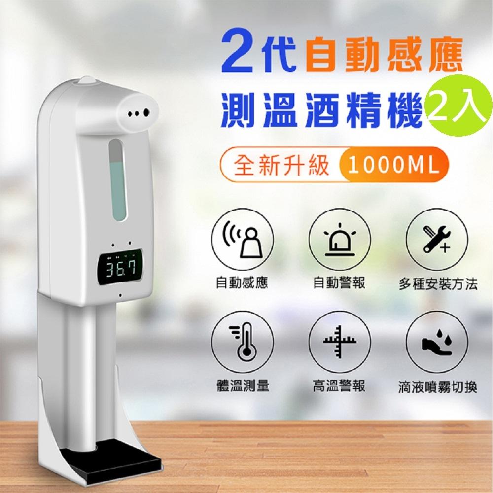 DaoDi K10 Pro 自動感應測溫酒精噴霧機2入組(洗手機 給皂機 消毒機)非醫療器材