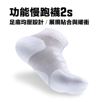 【titan】太肯 功能慢跑襪 2s 白 3雙 馬拉松 跑步 健走專用 足底均壓