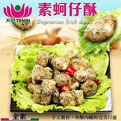 (滿999免運)天恩素食-素蚵仔酥220g/包(全素)